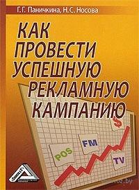 10150018_0_Kak_provesti_uspeshnuyu_reklamnuyu_kampaniyu_R_Panichkina__Nadezhda_Nosova