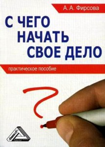 2493845_S_chego_nachat_svoe_delo_Prakticheskoe_posobie