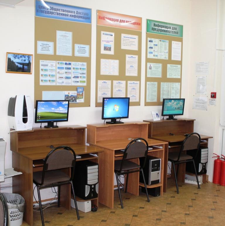 Центр общественного доступа картинки